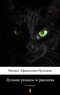 Лучшие романы и рассказы - Michaił Afanasjewicz Bułhakow - ebook