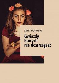 Gwiazdy których niedostrzegasz - Mariia Gorbova - ebook