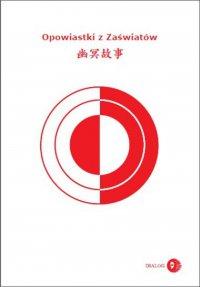 Opowiastki z Zaświatów (wydanie chińsko-polskie) - Opracowanie zbiorowe - ebook