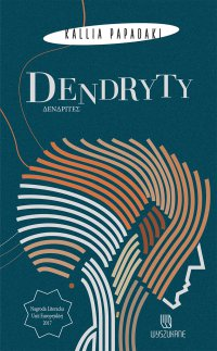 Dendryty - Kallia Papadaki - ebook