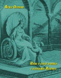Baśń o córce rybaka i królewnie Bałtyku - Artur Oppman - ebook