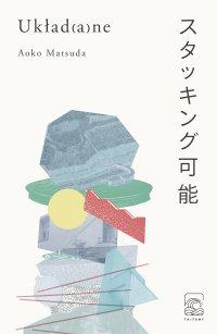 Układ(a)ne - Aoko Matsuda - ebook