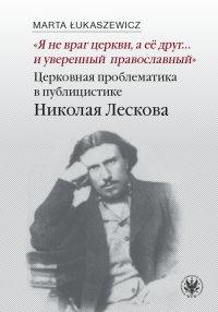 """""""Nie jestem wrogiem Kościoła, lecz jego przyjacielem… i prawosławnym z przekonania"""" - Marta Łukaszewicz - ebook"""