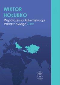 Współczesna administracja państw byłego ZSRR - Wiktor Hołubko - ebook