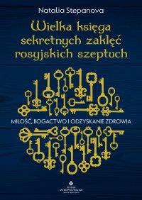Wielka księga sekretnych zaklęć rosyjskich szeptuch. Miłość, bogactwo i odzyskanie zdrowia - Natalia Stepanova - ebook
