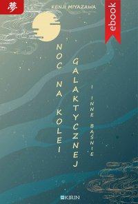 Noc na kolei galaktycznej i inne baśnie - Kenji Miyazawa - ebook
