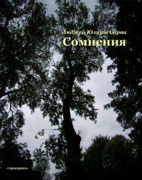 Сомнения: поэтическая проза - Анджей Юлиуш Сарва - ebook