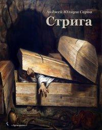 Стрига: рассказ - Анджей Юлиуш Сарва - ebook