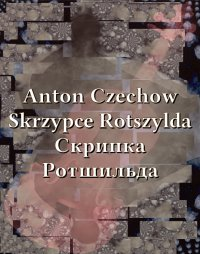 Skrzypce Rotszylda. Скрипка Ротшильда - Антон П. Чехов - ebook