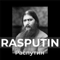 Rasputin. Jego przemożny wpływ na rodzinę carską i losy Rosji - Tomasz Misicki - audiobook