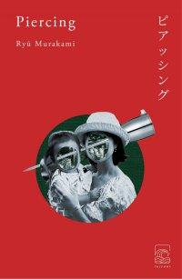 Piercing - Ryu Murakami - ebook